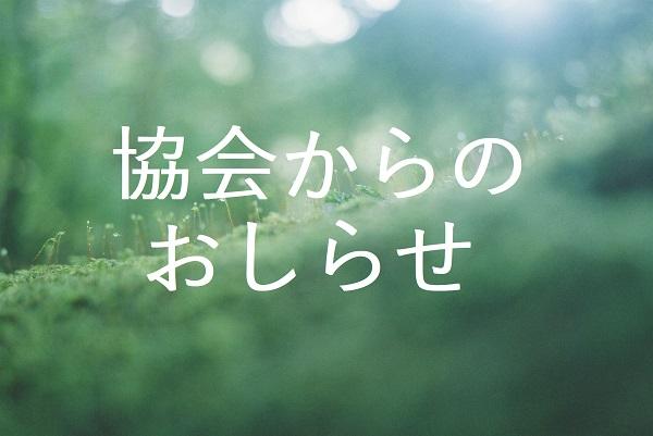 日本 高 次 脳 機能 障害 学会 2020