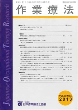 The Japanese Occupational Therapy Research (JOTR)