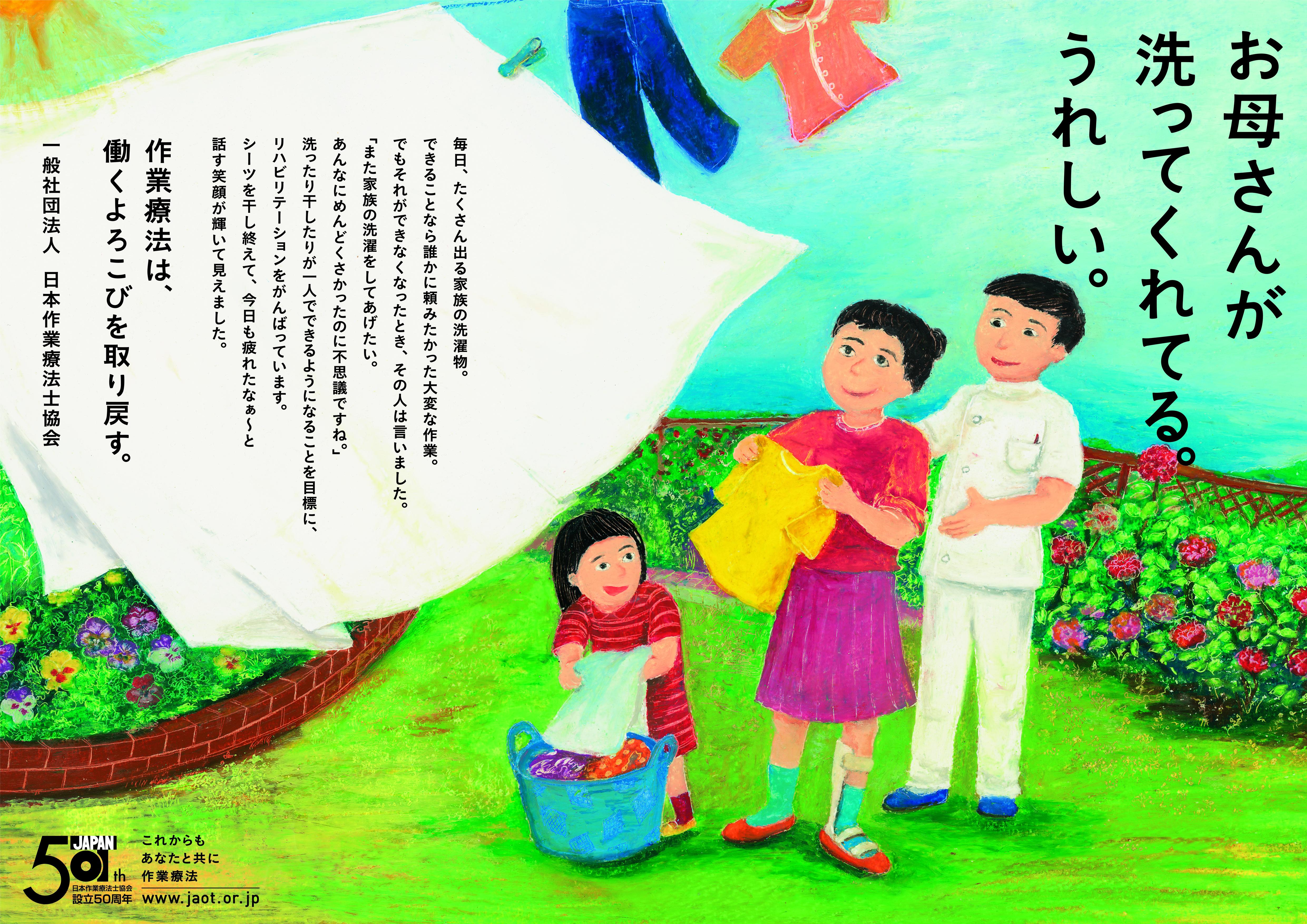 作業 協会 日本 療法 士