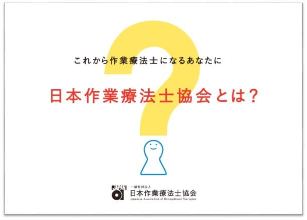 協会 日本 作業 療法 士